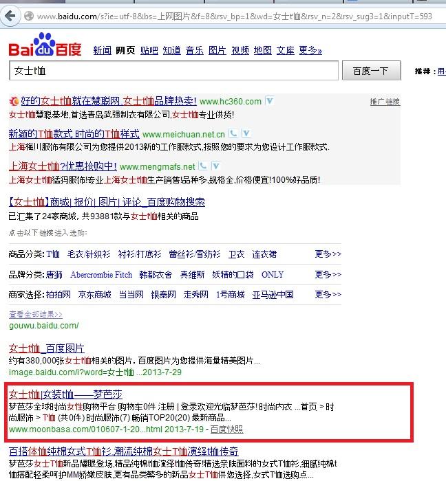 seo chinois ecommerce