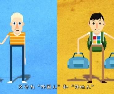 Il existerait un Traitement préférentiel pour les étrangers en Chine