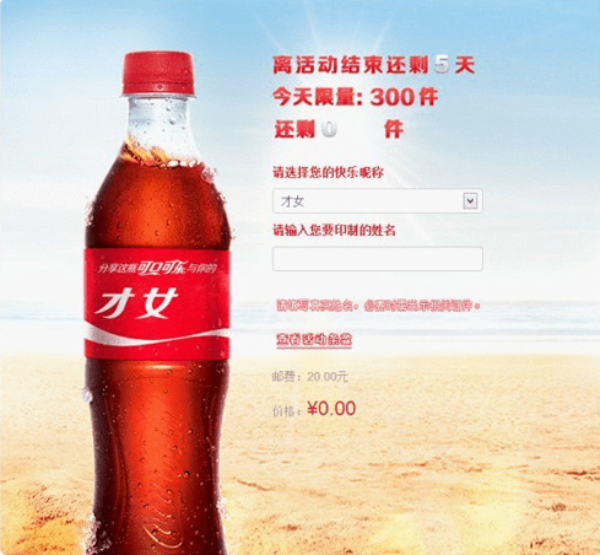 coca-colas-weibo-marketing1