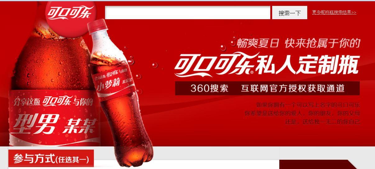 Coca Cola a lancé sa campagne de bouteilles personnalisées en Chine.