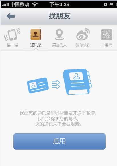 importer contact tel weibo
