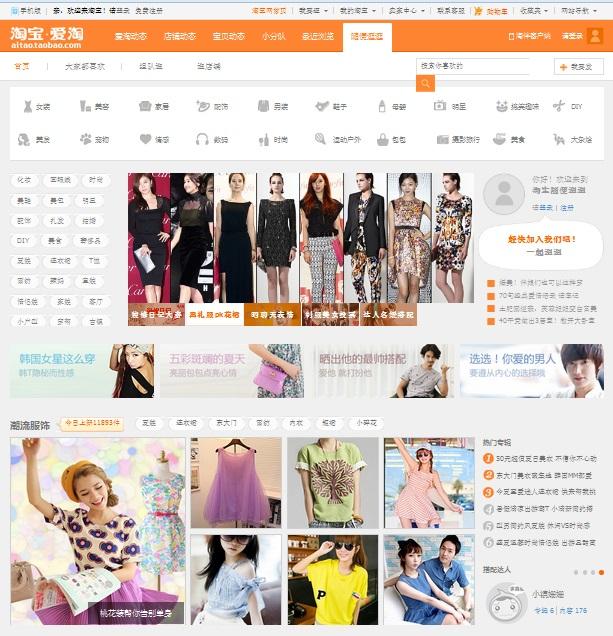 taobao réseau social
