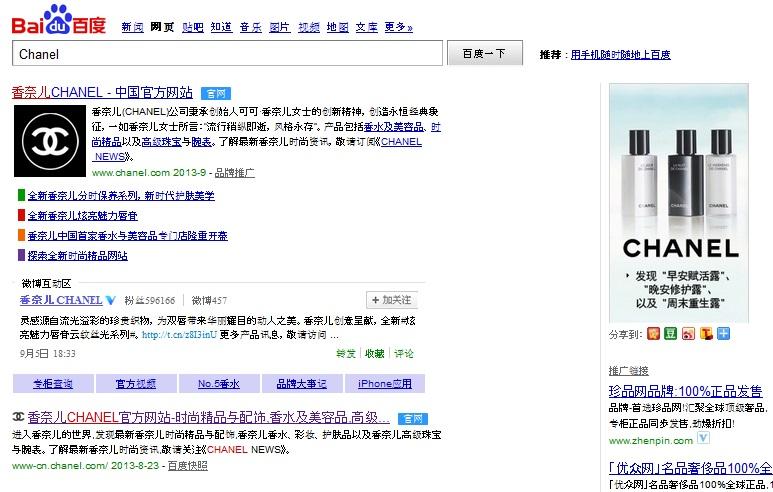 Baidu Brandzone