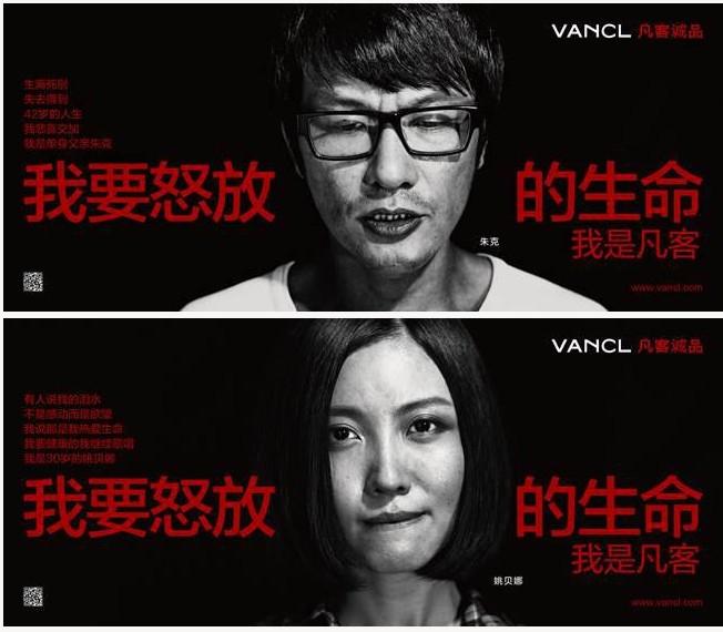 Vancl new ads 1