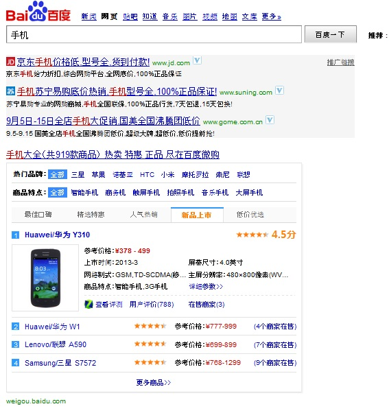 baidu Shopping