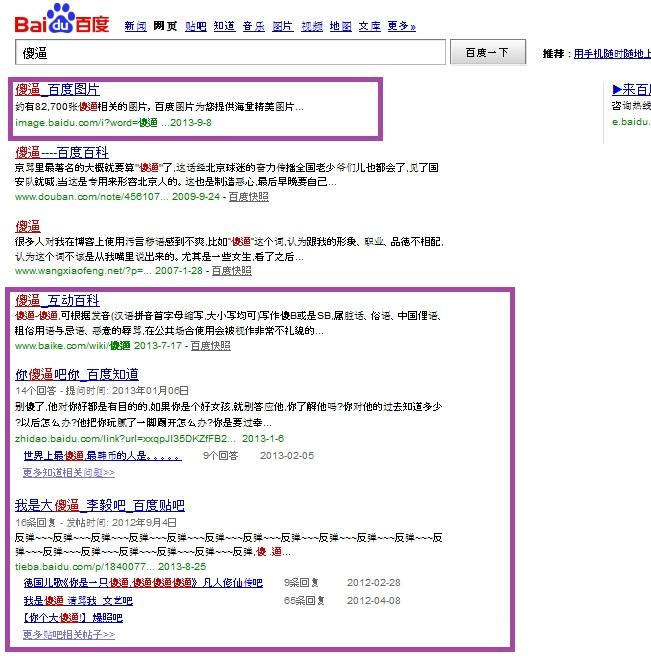 résultat monopolisé par Baidu