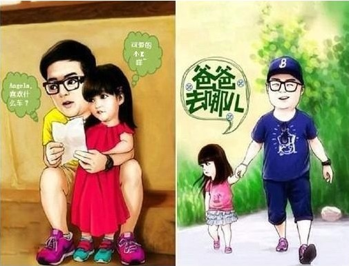 Les nouveaux Papas chinois