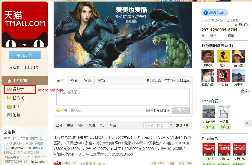 Sina Weibo entreprise 2.0