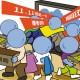 La journée des célibataires booste les ventes du e-commerce en Chine