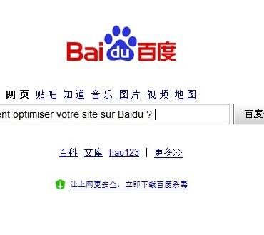 L'optimisation sur Baidu