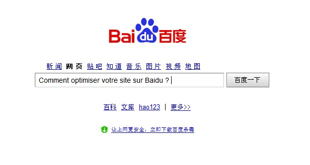 L'optimisation sur Baidu