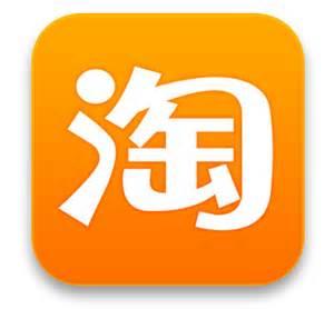 La révolte des Taobao Shop