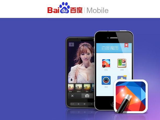 Baidu mobile
