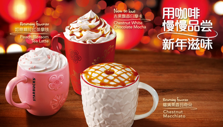 Cofee China starbucks