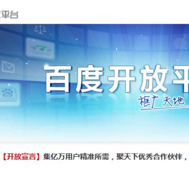 SEO en Chine : Priorité à Baidu