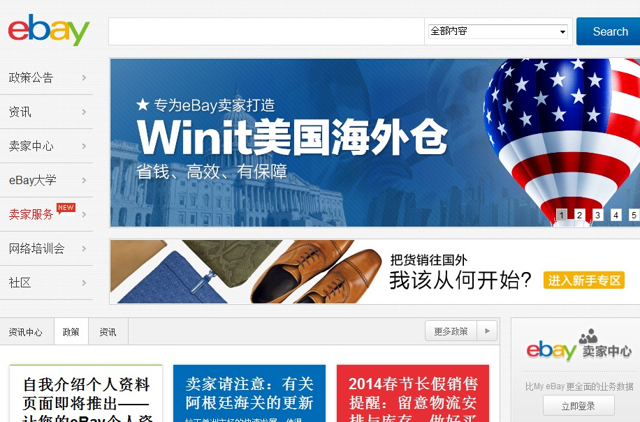 ebay China Chine