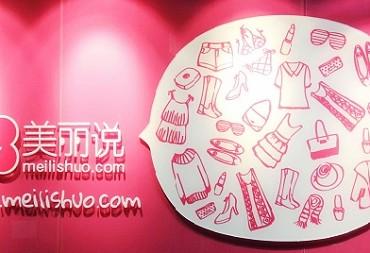Meilishuo, le guide du «shopping » online pour les chinoises