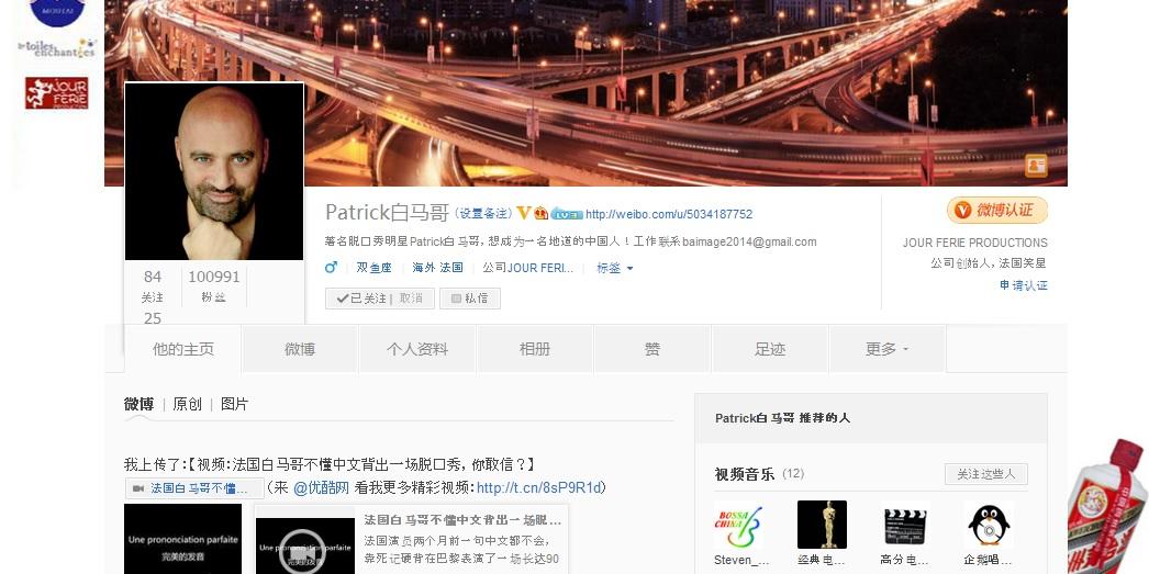 baimage weibo