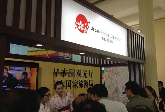 TOURISME CHINE (2)