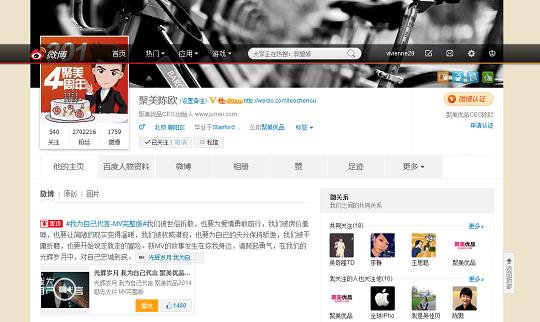 Chen ou weibo