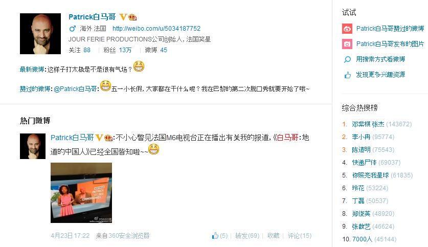 weibo bai ma ge