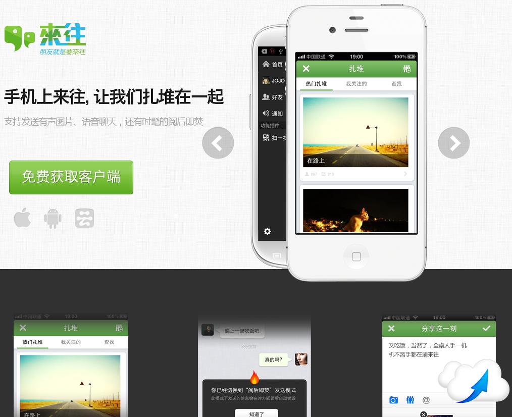 La nouvelle application de messagerie instantanée d'Alibaba