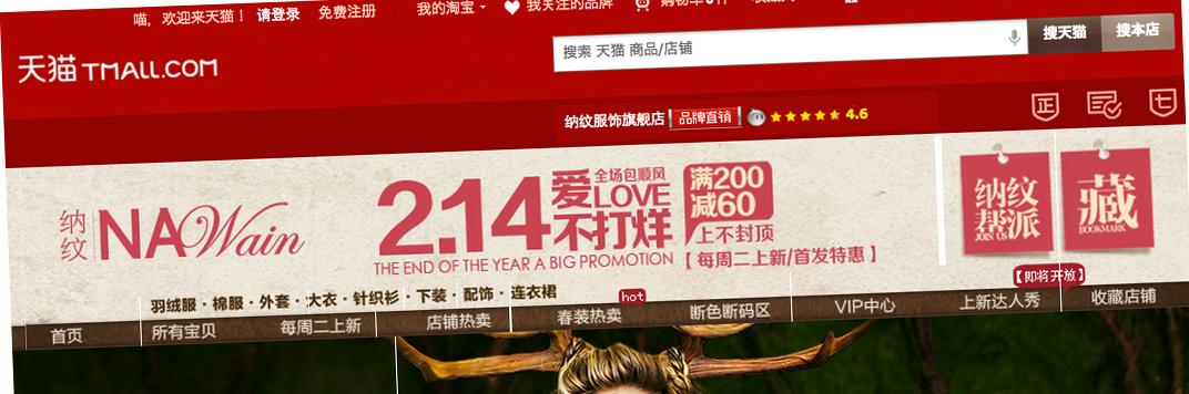 3 raisons pour lequel Taobao/Tmall peut fermer votre shop
