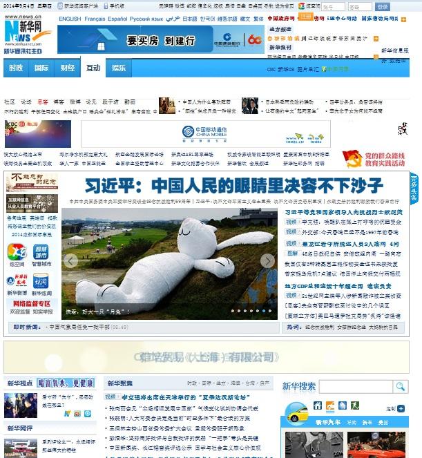 Journal en ligne chinois