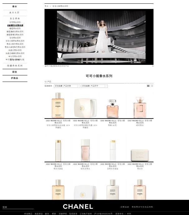Chanel Experience visuel