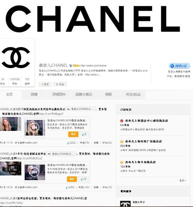 Chanel Weibo