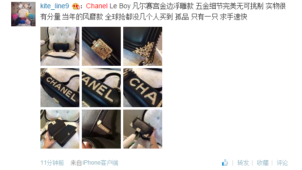 Chanel ecommerce CHine
