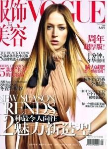 Vogue 218x300
