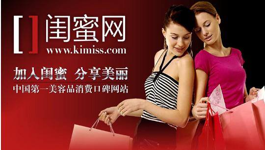 Comment faire connaitre sa marque de cosmétique en Chine rapidement et simplement ?