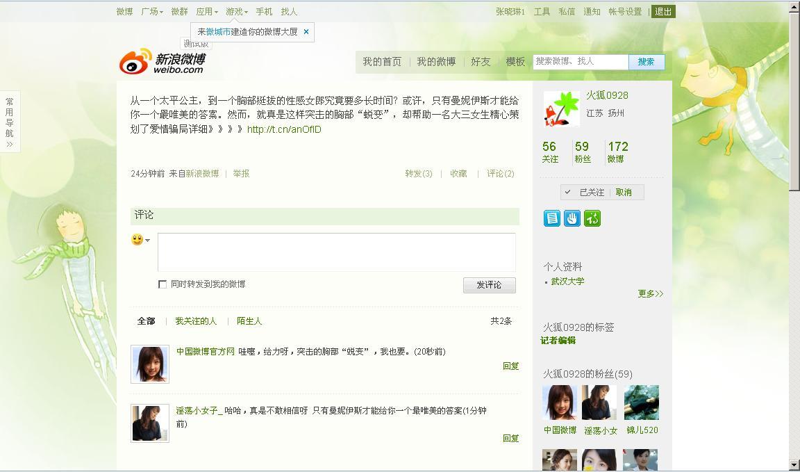 post weibo
