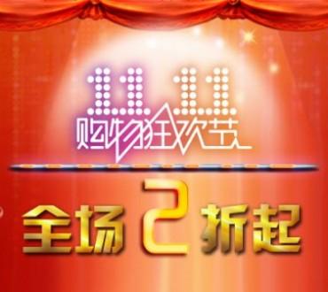La campagne d'envergure annuelle d'Alibaba en Chine