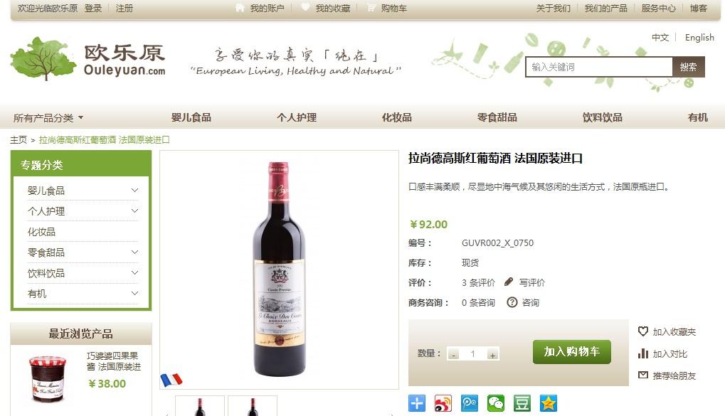 Ouleyuan vin