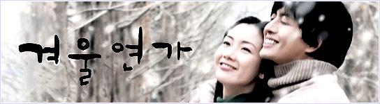 drama coréen