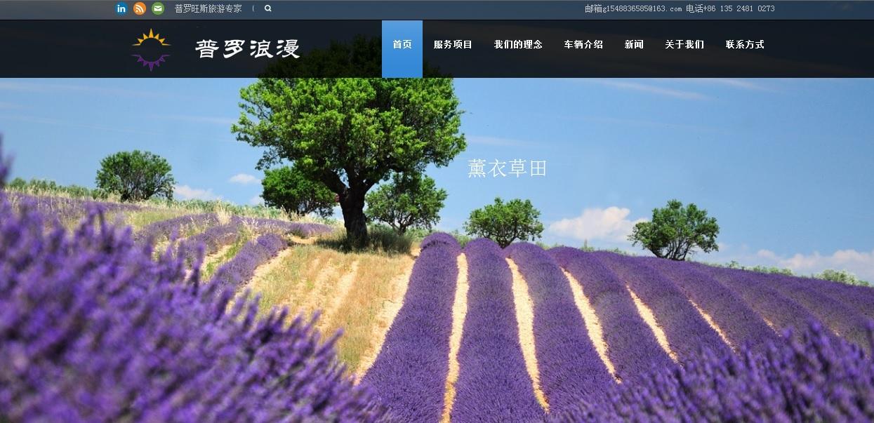renseignement touriste chinois provence tour