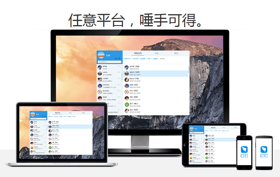 Ding talk, la nouvelle application de messagerie instantanée d'Alibaba