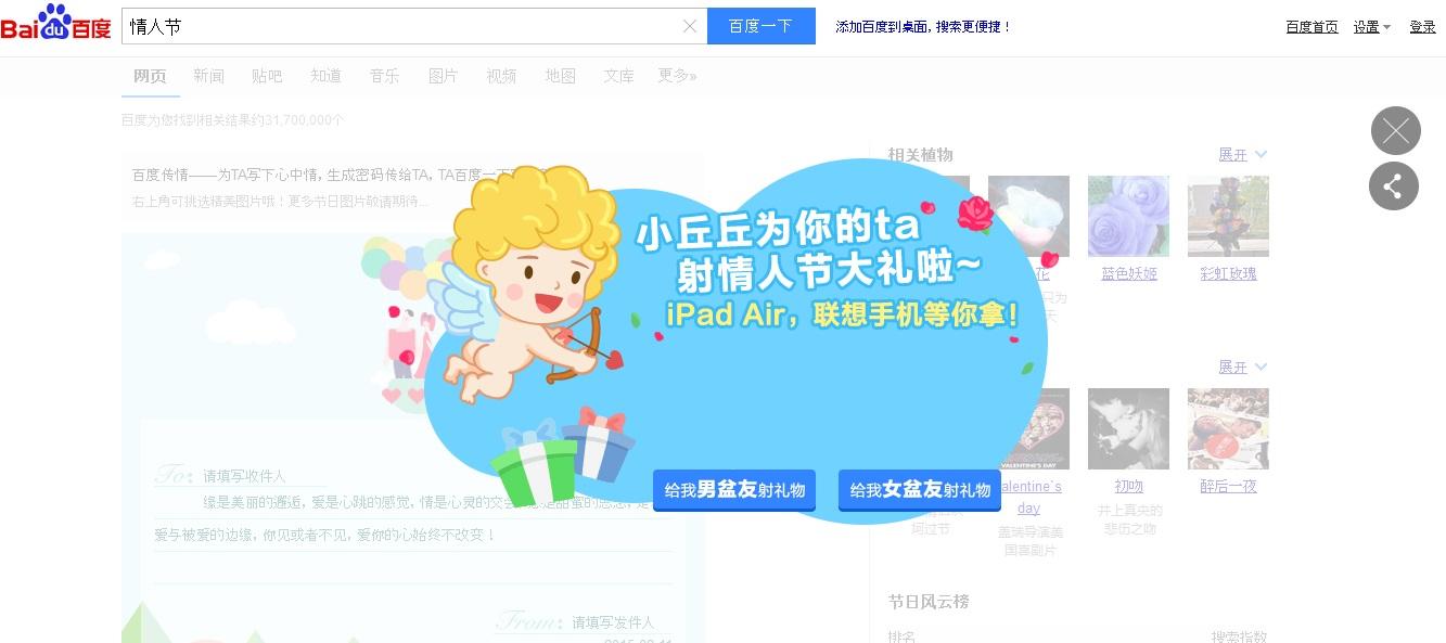 Baidu modifie sa page sur le mot clé «Saint Valentin» !