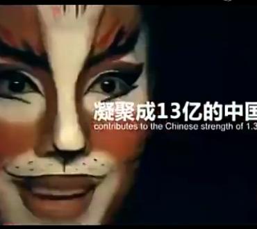 La nouvelle publicité pour le «Chinese Dream»