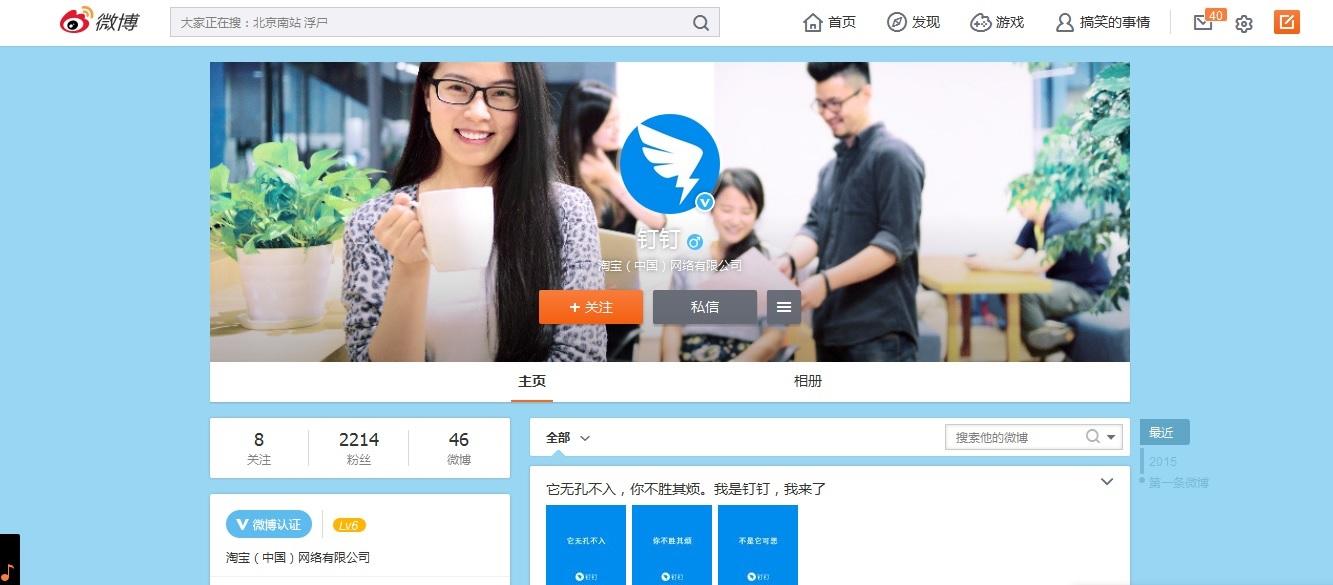 dinding weibo