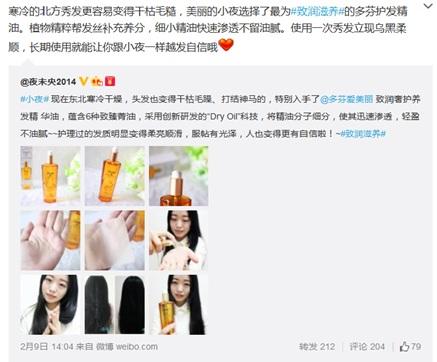dove produit weibo consommateur