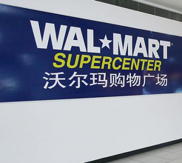 wal mart in a global sense What is wal mart strategy (global, localization, international or transnational) make sense why.