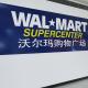 Wal-Mart Global Shop souhaite concurrencer Alibaba en Chine !