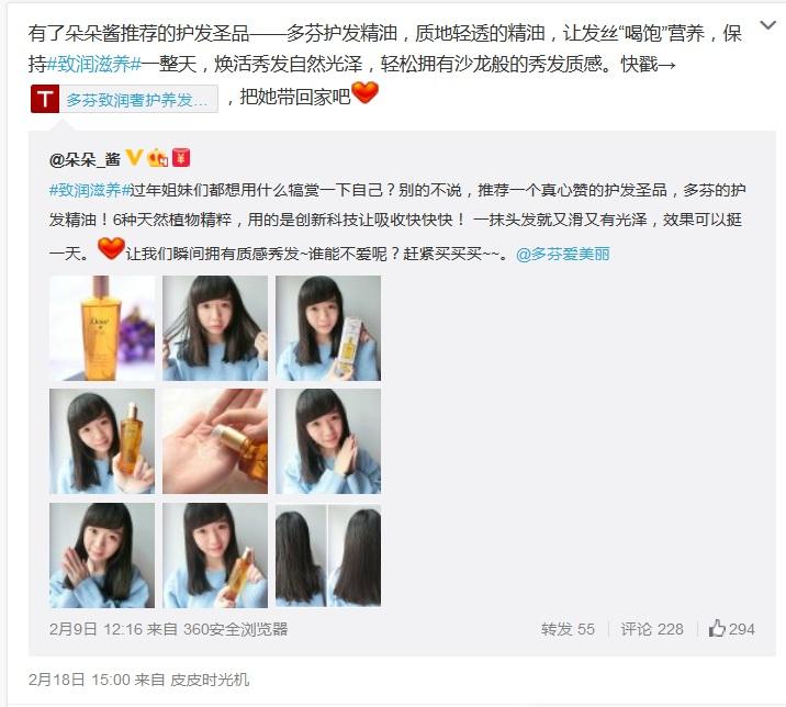 dove produit weibo consommateure