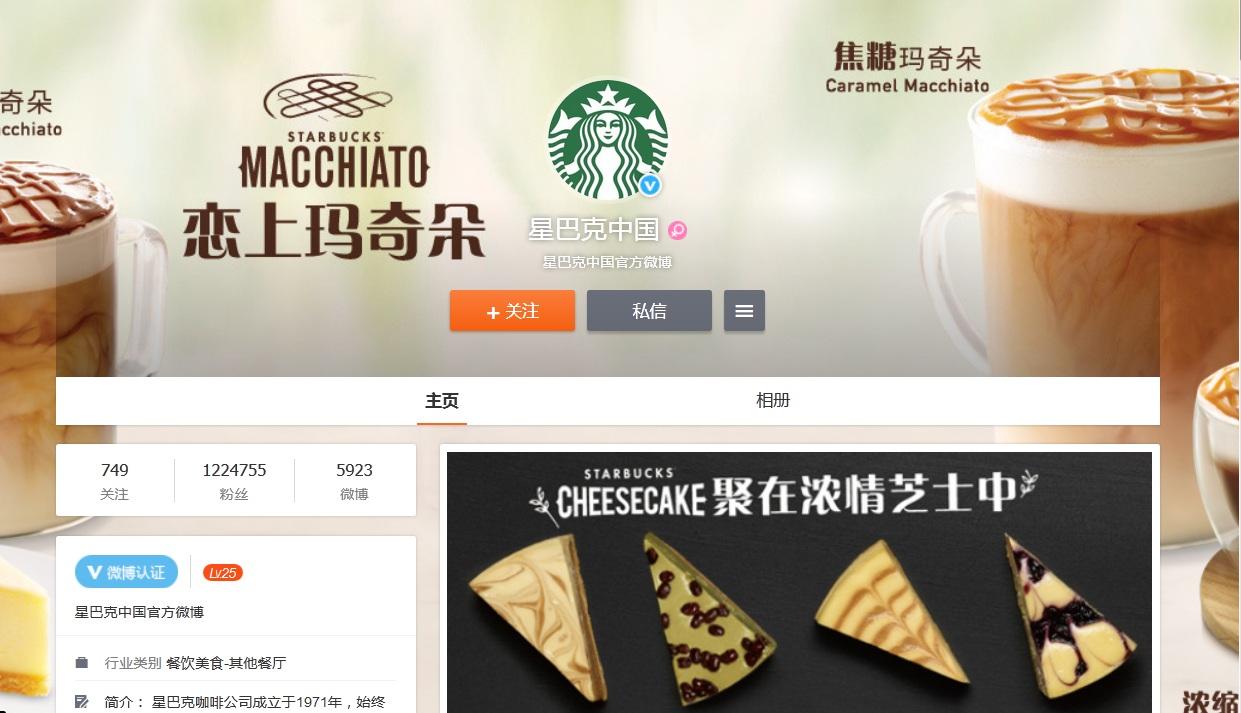 starbucks weibo
