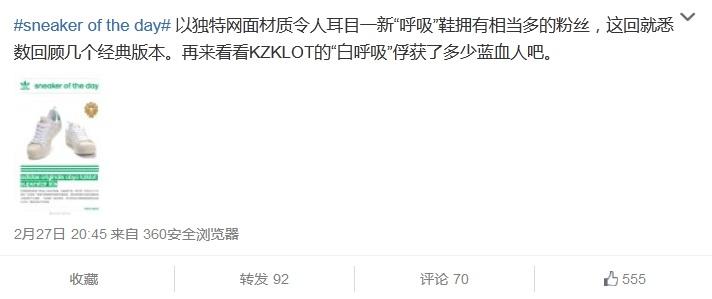 weibo adidas2