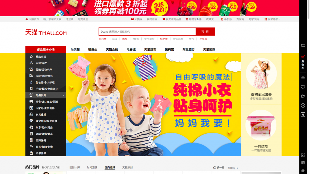 Page A Tmall