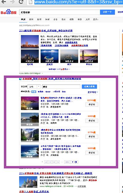 qunar et Baidu